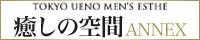 上野メンズエステ 癒しの空間Annex